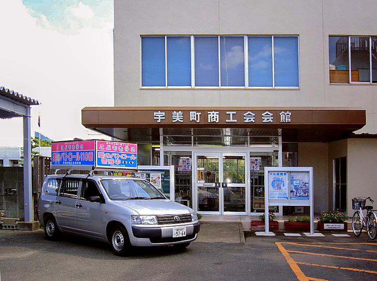 宇美町商工会 外観