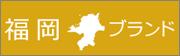 福岡ブランド