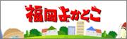 福岡よかとこ.com