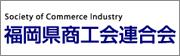 福岡県商工会連合会 Web