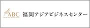 福岡アジアビジネスセンター ( 福岡ABC )