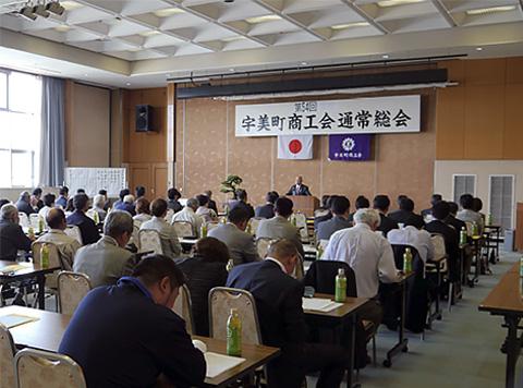 宇美町商工会 総会