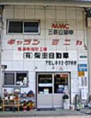 柴田自動車(自動車)