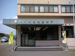 堀川バス(旅行)