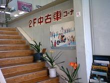 松岡ホンダ(バイク)