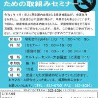受動喫煙防止セミナーのサムネイル