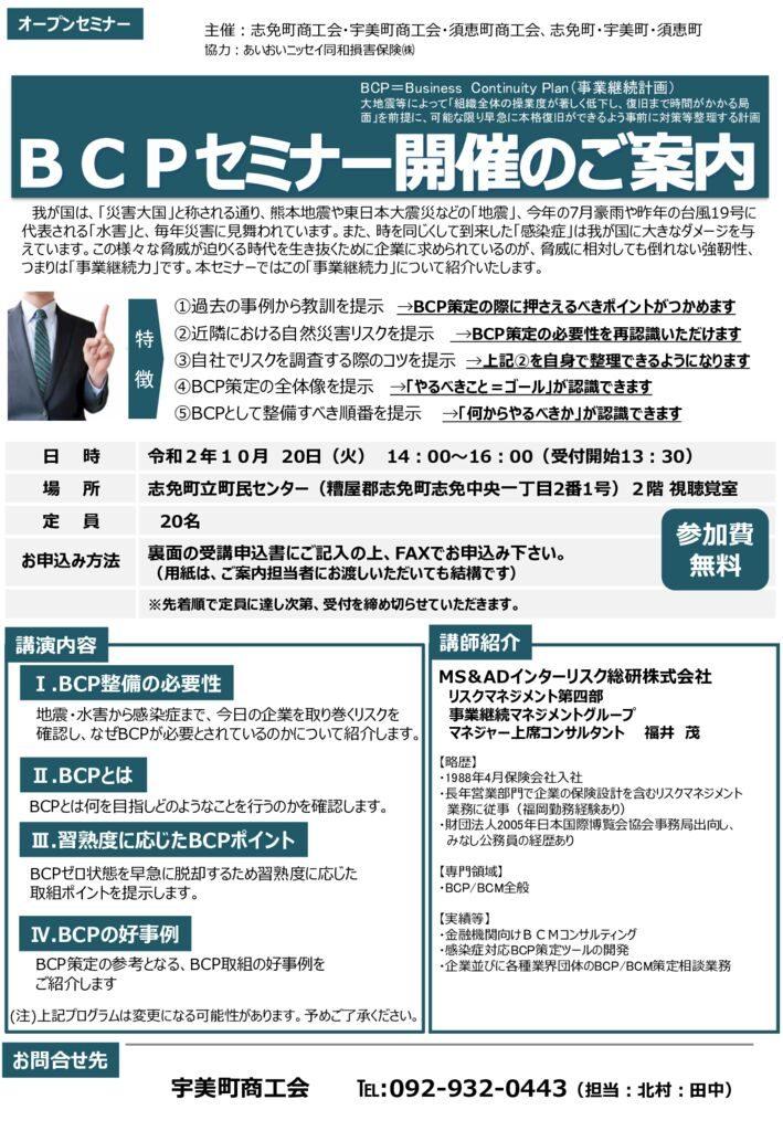 志免・宇美・須恵BCPセミナーチラシのサムネイル